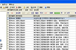 勤哲Excel服务器软件实现教育企业管理及办公系统