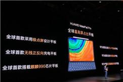 安卓最强平板!华为MatePad Pro发布,定位轻办公平板