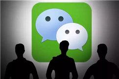 微信办公有风险,原则上不提倡使用微信办公
