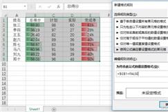 办公小技巧:实现带开关的数据突出显示